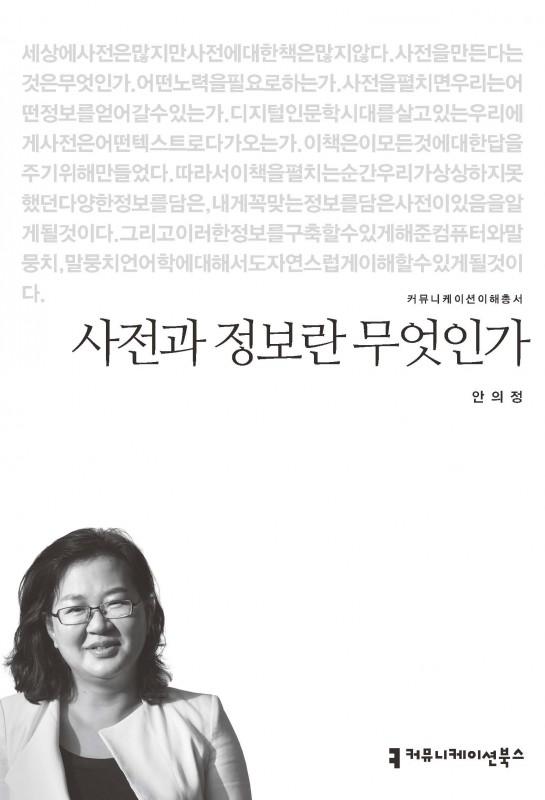사전과정보란무엇인가_안의정_표지_초판1쇄_20151012