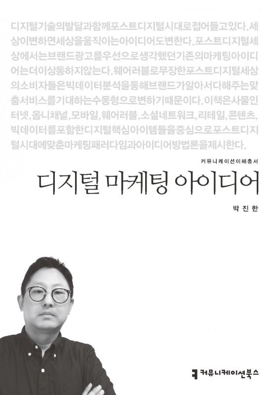 디지털마케팅아이디어_박진한_표지_초판1쇄_20151103