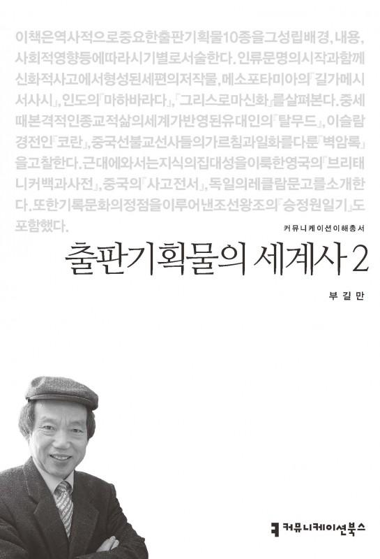 출판기획물의세계사2_부길만_표지_초판1쇄_20151013