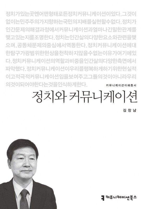 정치와커뮤니케이션_김창남_표지_초판1쇄_20151002