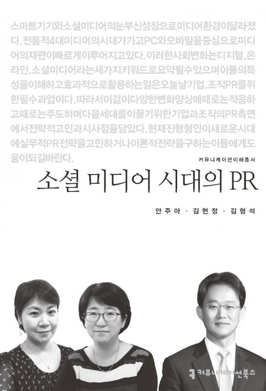 소셜미디어시대의PR_안주아외_표지_초판1쇄_20151013