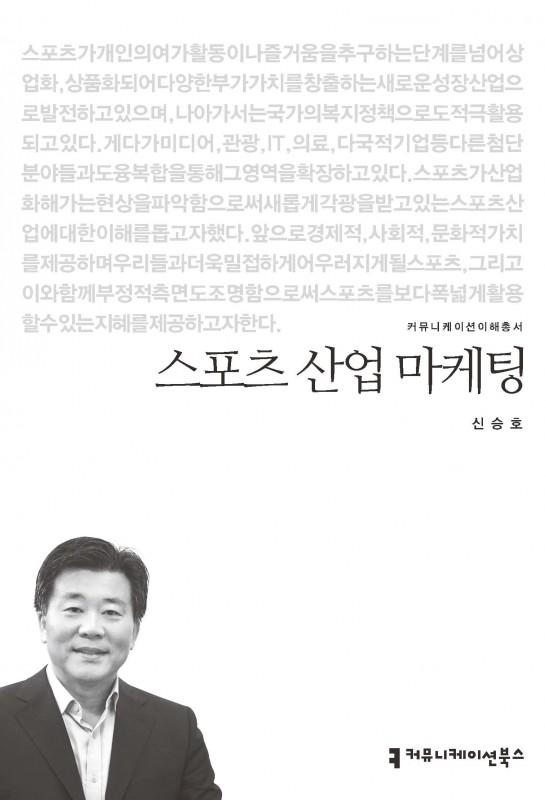 스포츠산업마케팅_신승호_표지_초판1쇄_20151002