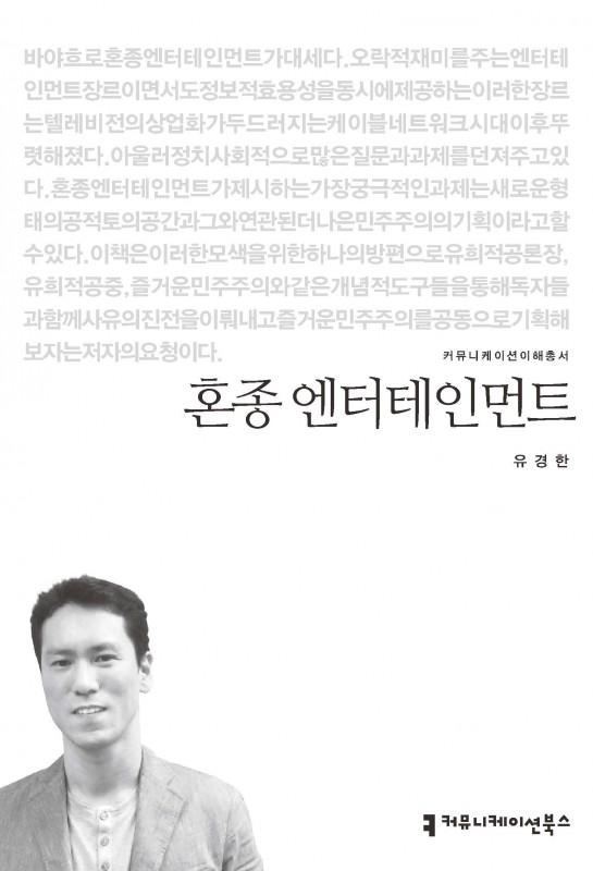 혼종엔터테인먼트_유경한_표지_초판1쇄_20151005