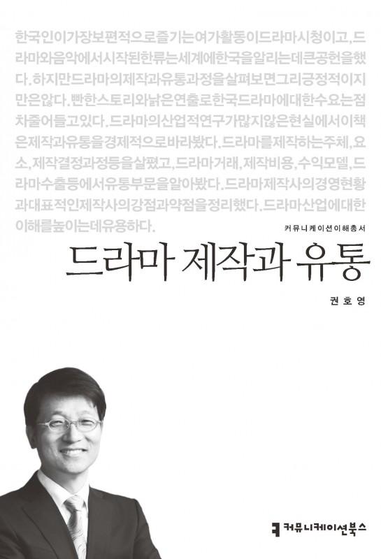 드라마제작과유통_권호용_표지_초판1쇄_20151007