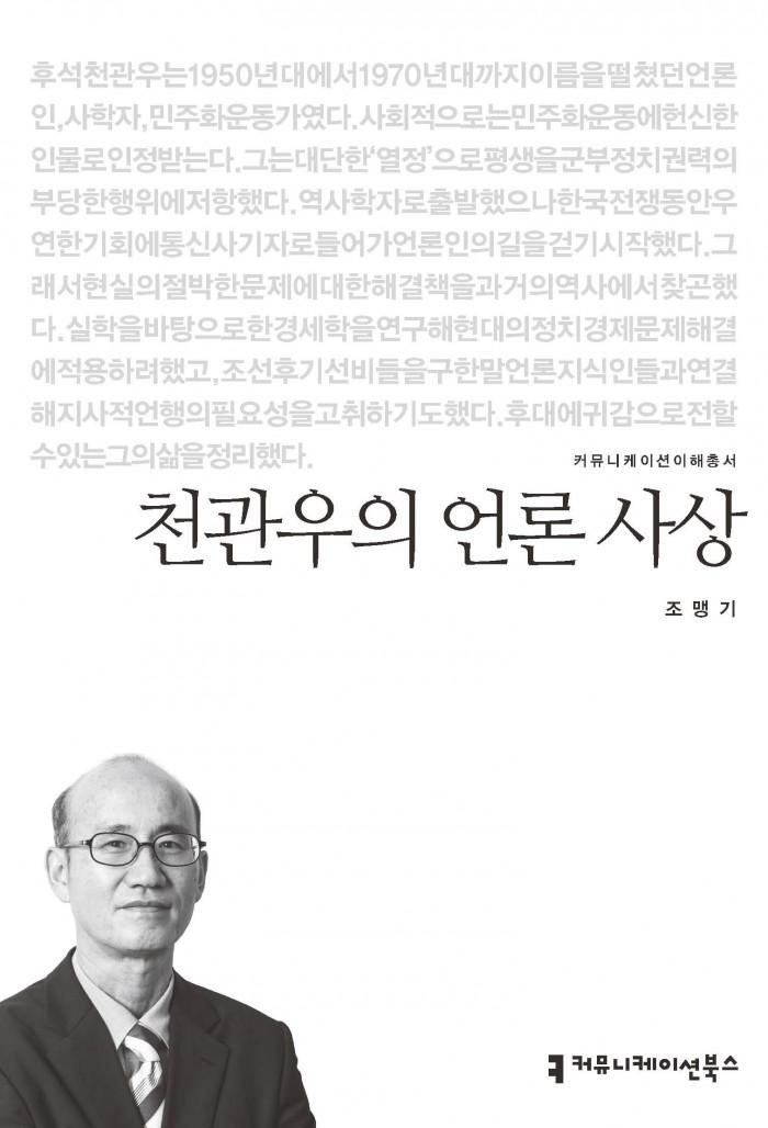 천관우의 언론 사상_표지_자켓