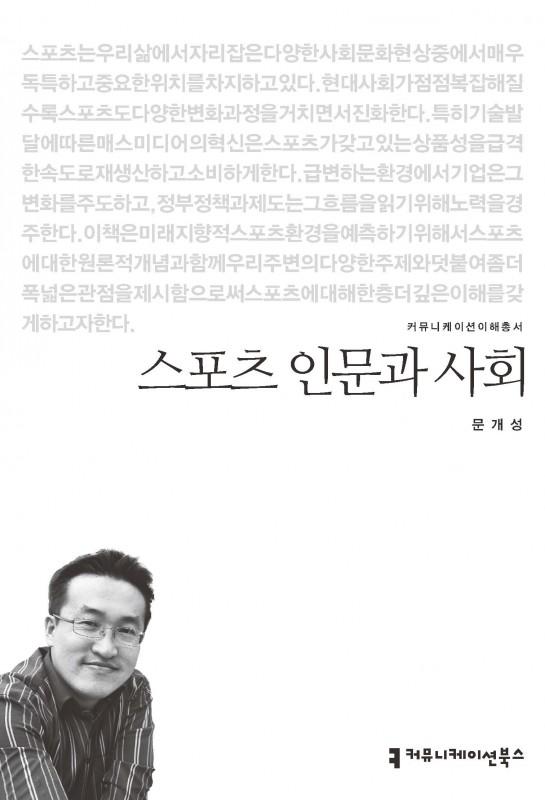 스포츠인문과사회_문개성_표지_초판1쇄_20151013