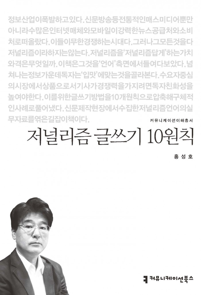 저널리즘 글쓰기 10원칙_표지_자켓