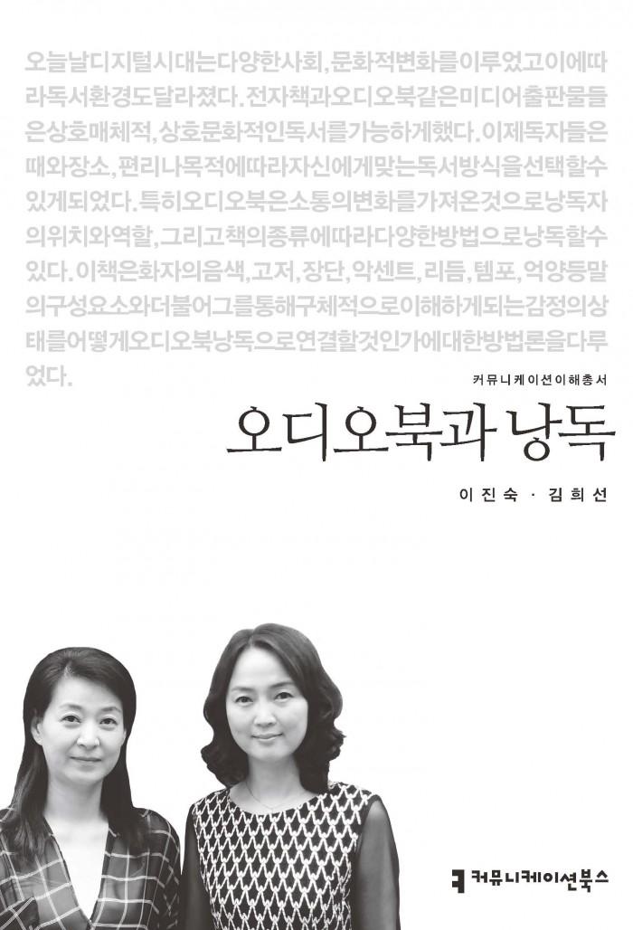 오디오북과낭독_김희선이진숙_표지_초판1쇄_20151008