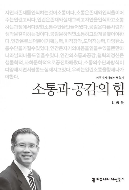 소통과공감의힘_임동욱_앞표지