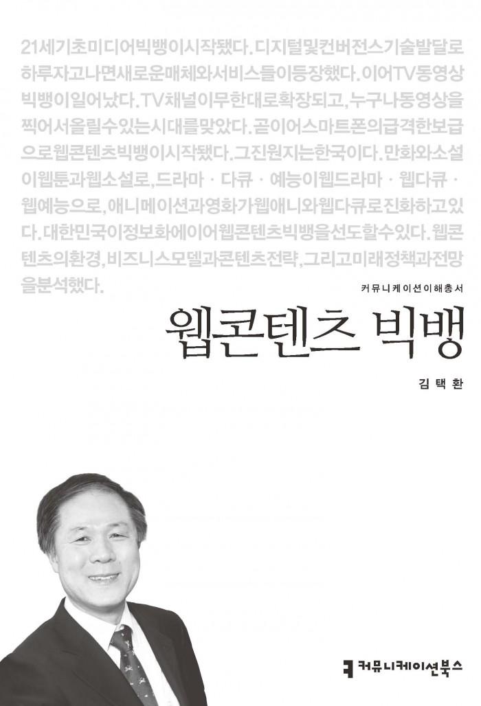 웹콘텐츠 빅뱅_표지