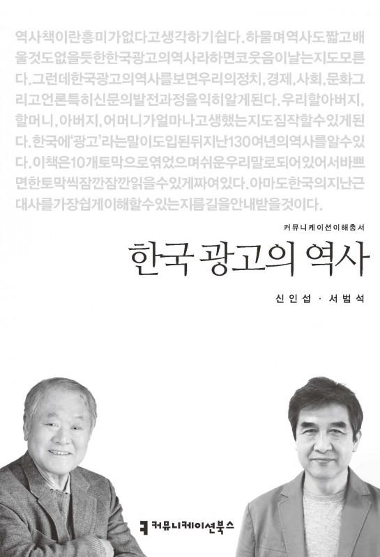 한국광고의역사_신인섭_서범석_표지_초판1쇄_20151005