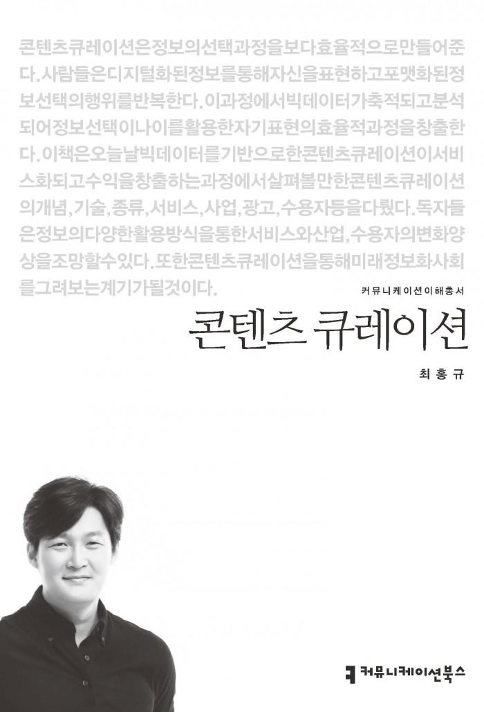 콘텐츠큐레이션_최홍규_표지_초판1쇄2_20151013