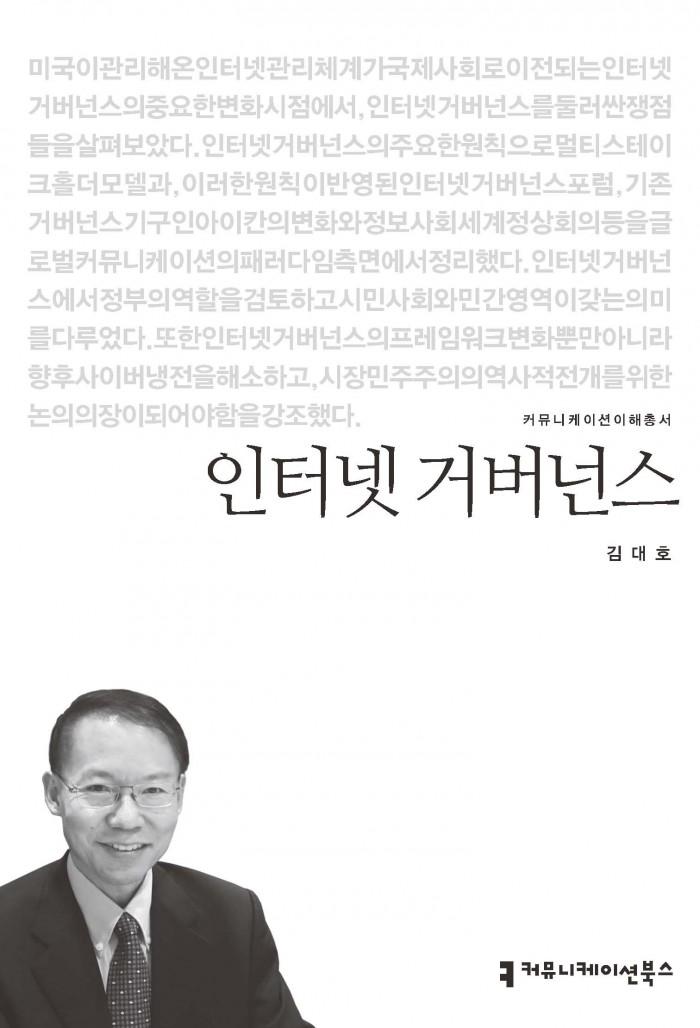 인터넷거버넌스_김대호_표지_초판1쇄_20150912