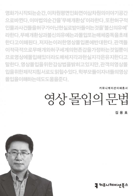 영상몰입의문법_김용호_표지_초판1쇄_20151002