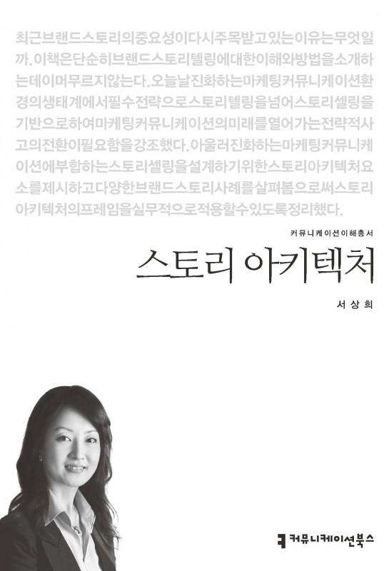 스토리아키텍처_서상희_표지_초판1쇄_20151002