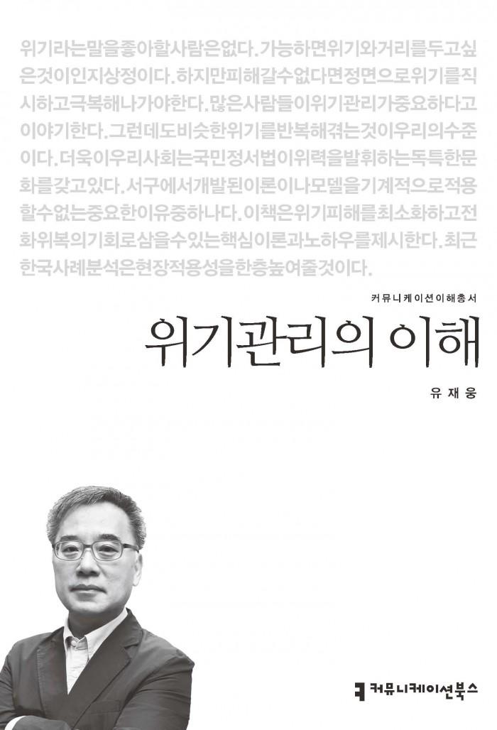위기관리의이해_유재웅_표지_초판1쇄_20151006