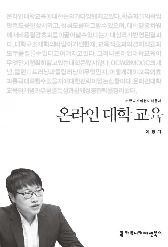 온라인대학교육_이정기_표지_초판1쇄_20151007