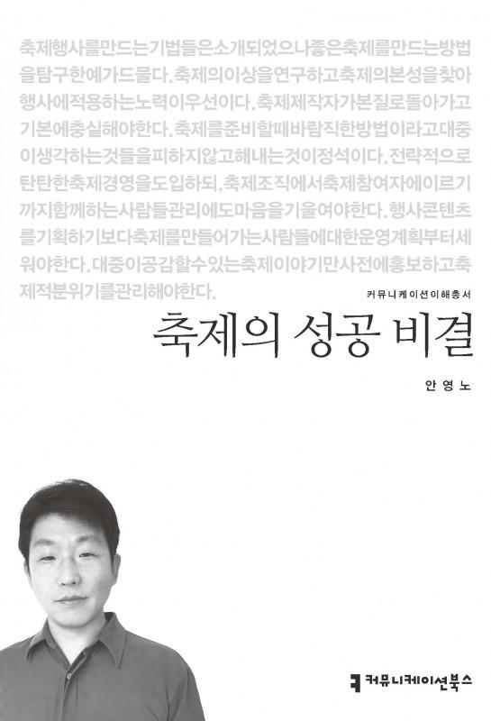 축제의성공비결_안영노_표지_초판1쇄_20151012