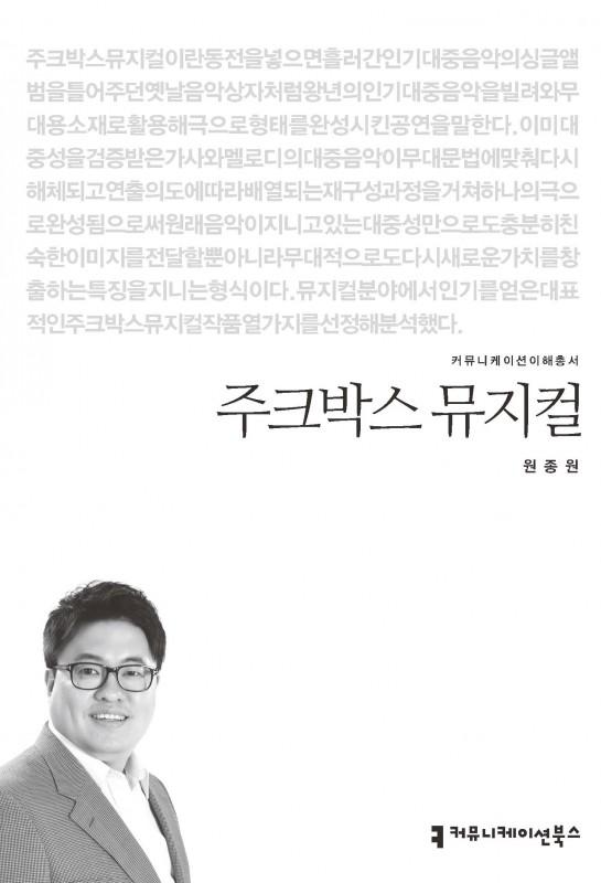 주크박스뮤지컬_원종원_표지_초판1쇄_20151013
