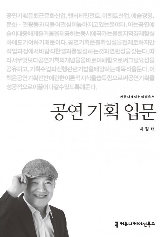 공연 기획 입문_표지_자켓