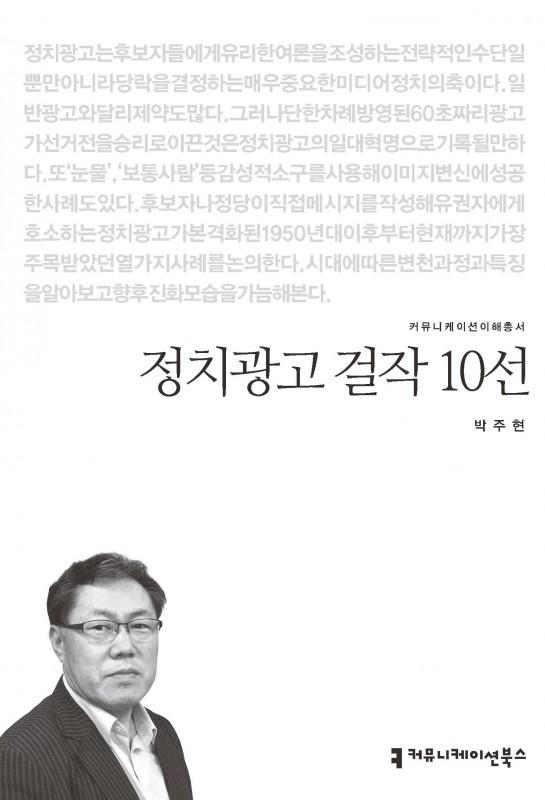 정치광고 걸작 10선_표지_자켓