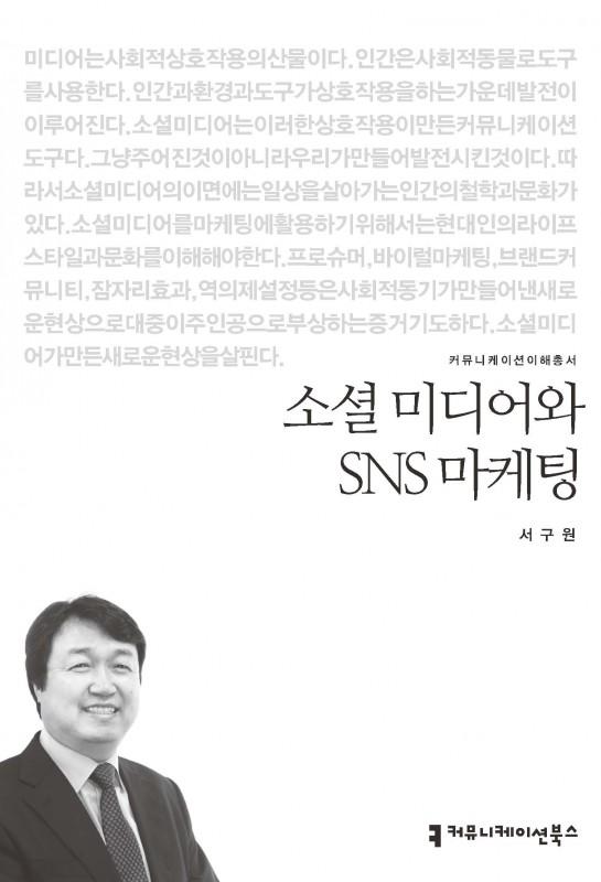 소셜미디어와SNS마케팅_서구원_표지_초판1쇄_20151006