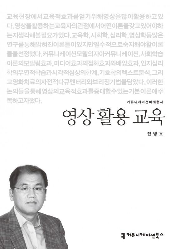 영상활용교육_전병호_표지_초판1쇄_201501012