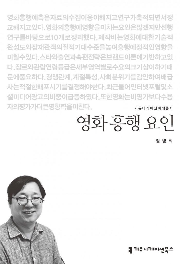 영화흥행요인_장병희_표지_초판1쇄_201501012
