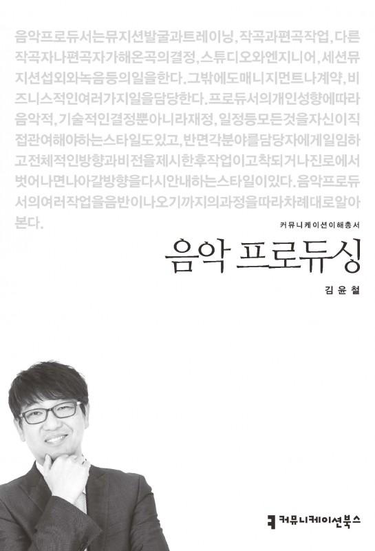 음악프로듀싱_김윤철_표지_초판1쇄_20151005
