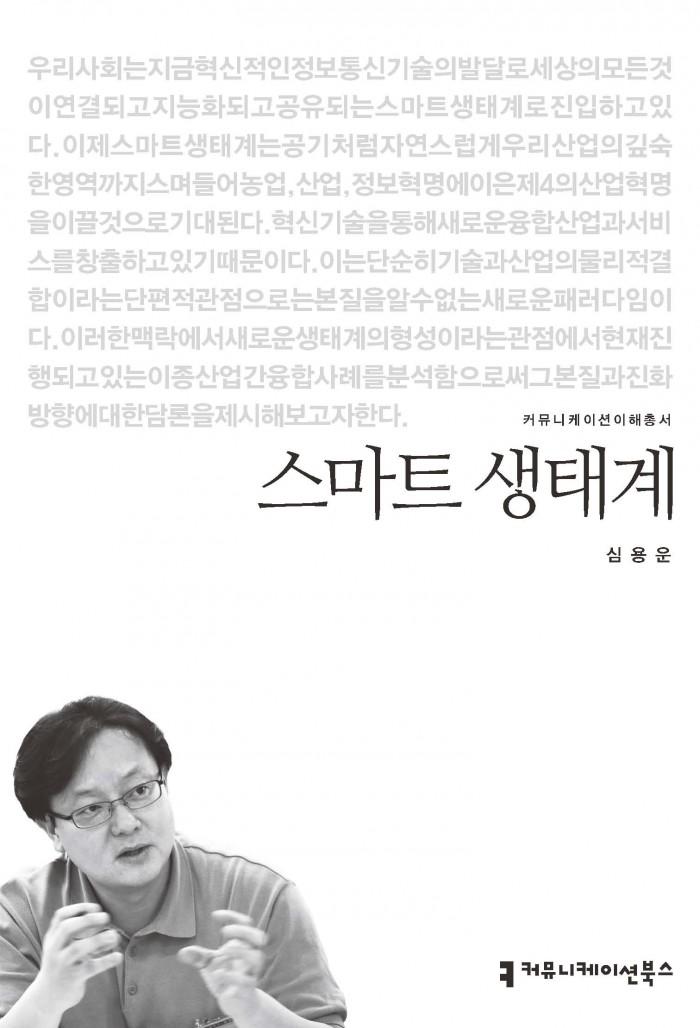 스마트생태계_심용운_표지_초판1쇄_20151007