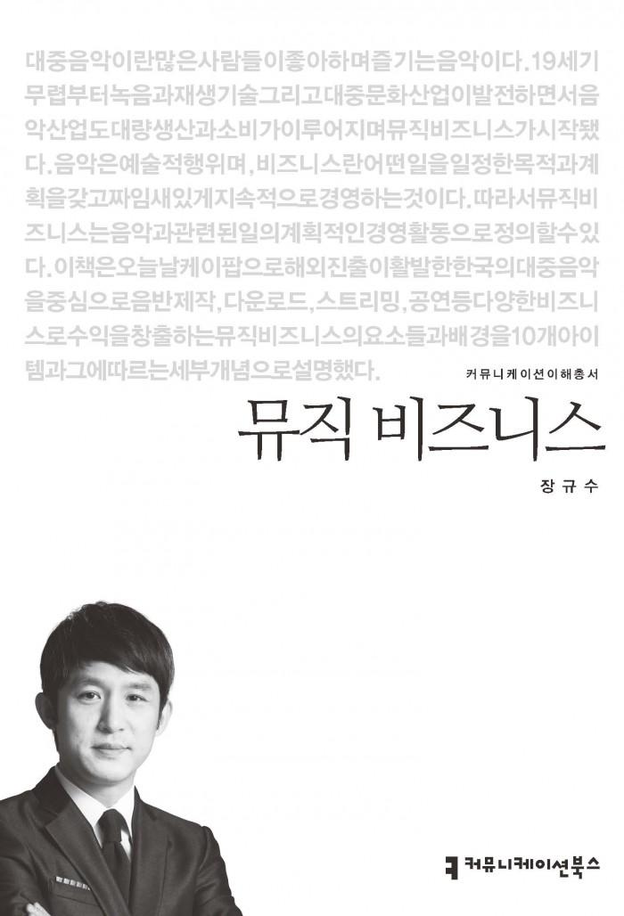 뮤직 비즈니스_표지