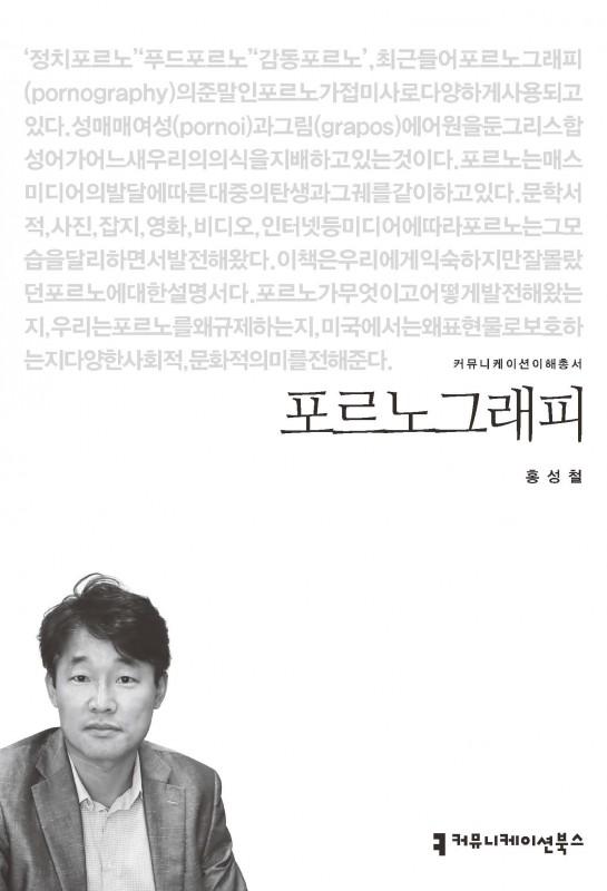 포르노그래피_홍성철_표지_초판1쇄_20151013