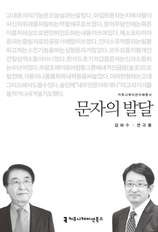 문자의발달_김하수연규동_표지_초판1쇄_20151014