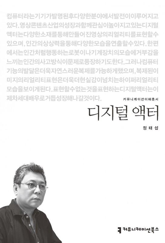 디지털액터_정태섭_표지_초판1쇄_20151005