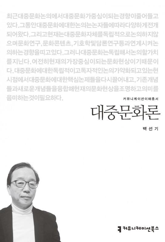 대중문화론_백선기_표지_초판1쇄_20151013