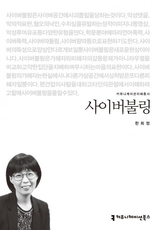 사이버불링_한희정_표지_초판1쇄_20151013
