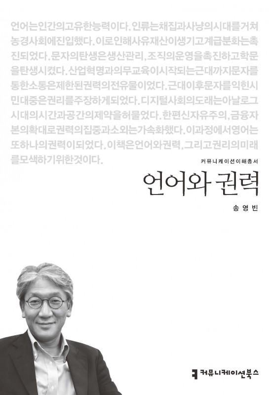 언어와권력_송영빈_표지_초판1쇄_20151013