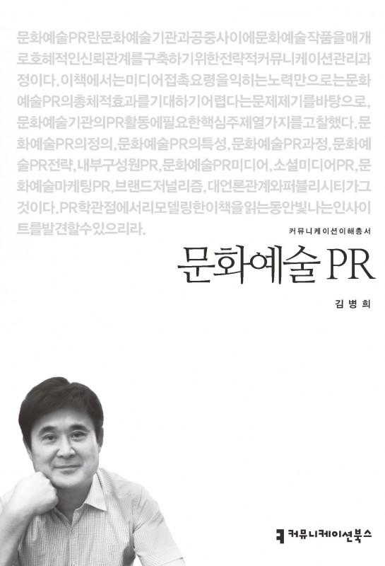 문화예술 PR_표지_자켓