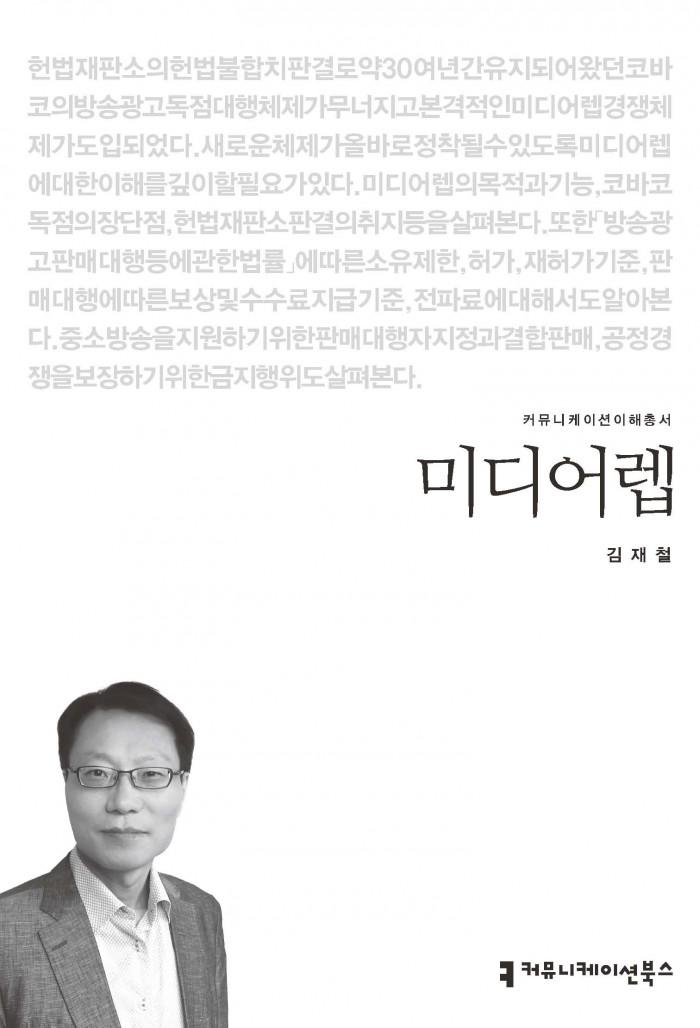 미디어렙_김재철_표지_초판1쇄_20151008