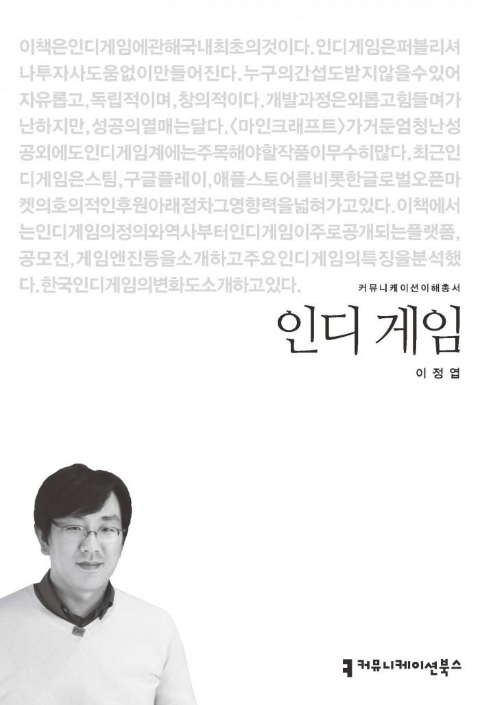 인디게임_이정엽_표지_초판1쇄_20151012