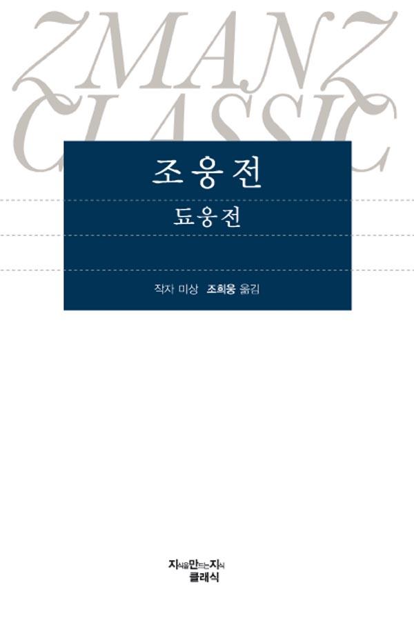 조웅전_앞표지