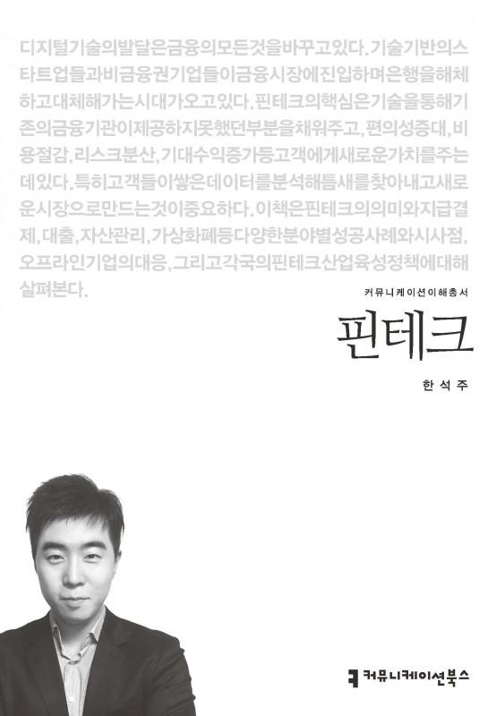핀테크_한석주_표지_초판1쇄_20151008