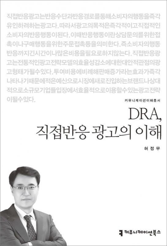 DRA, 직접 반응 광고의 이해