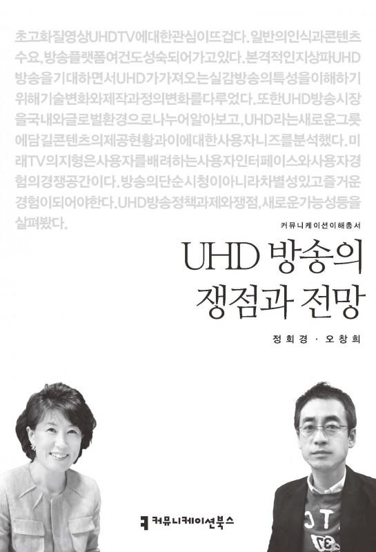 UHD방송의쟁점과전망_전회경오창희_표지_초판1쇄_20151013