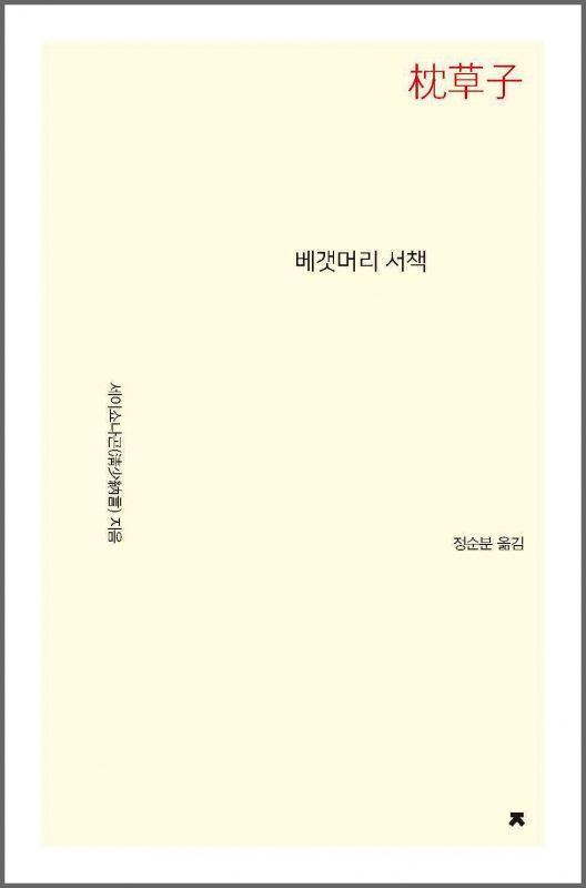 베갯머리서책N_앞표지