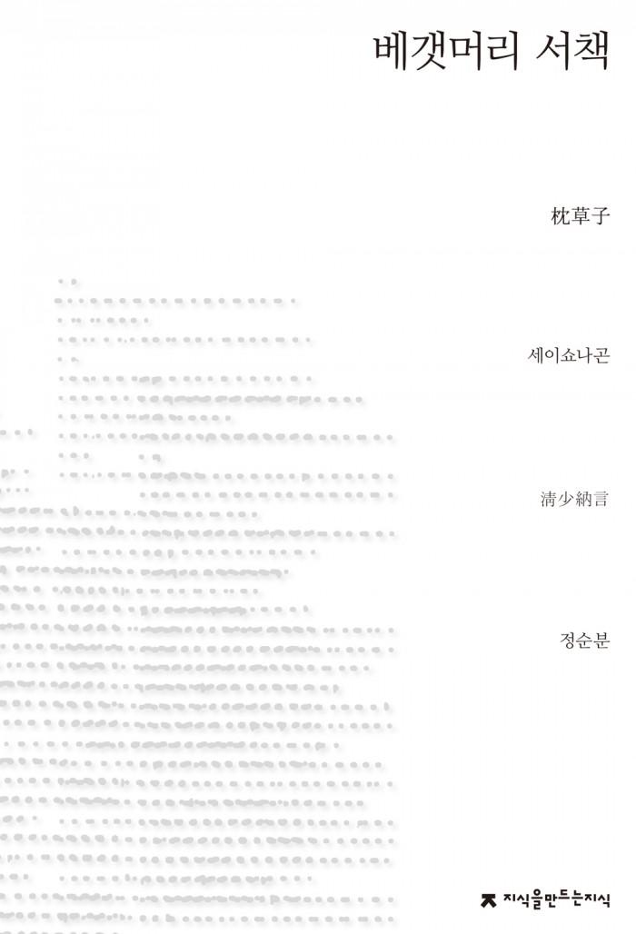 베갯머리 서책_표지