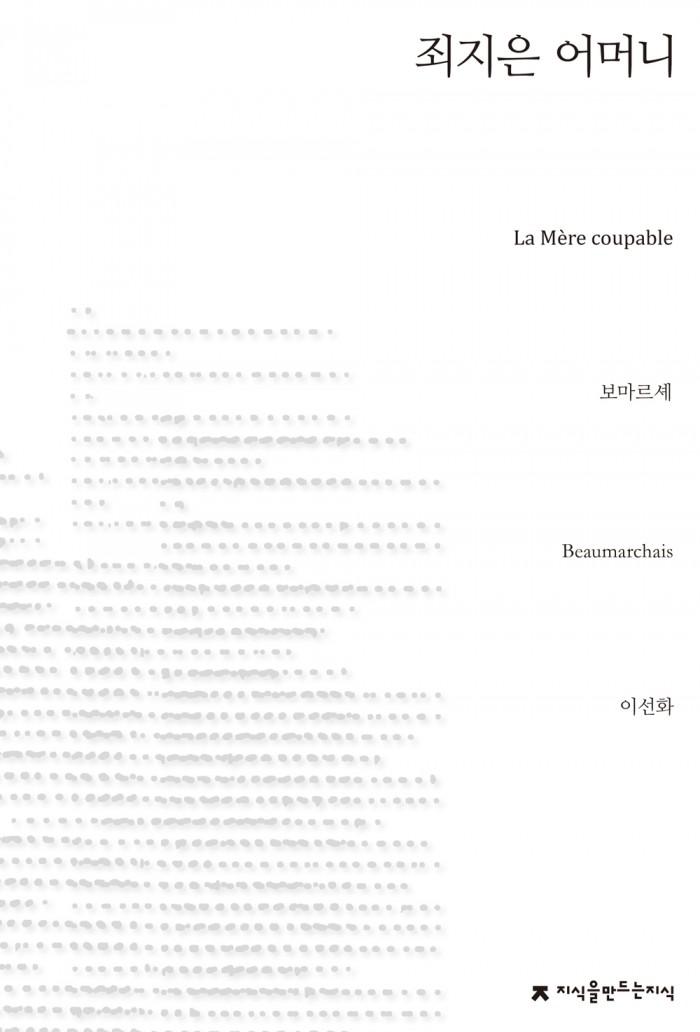 죄지은어머니_희곡_앞표지_1판1쇄_ok_20151207