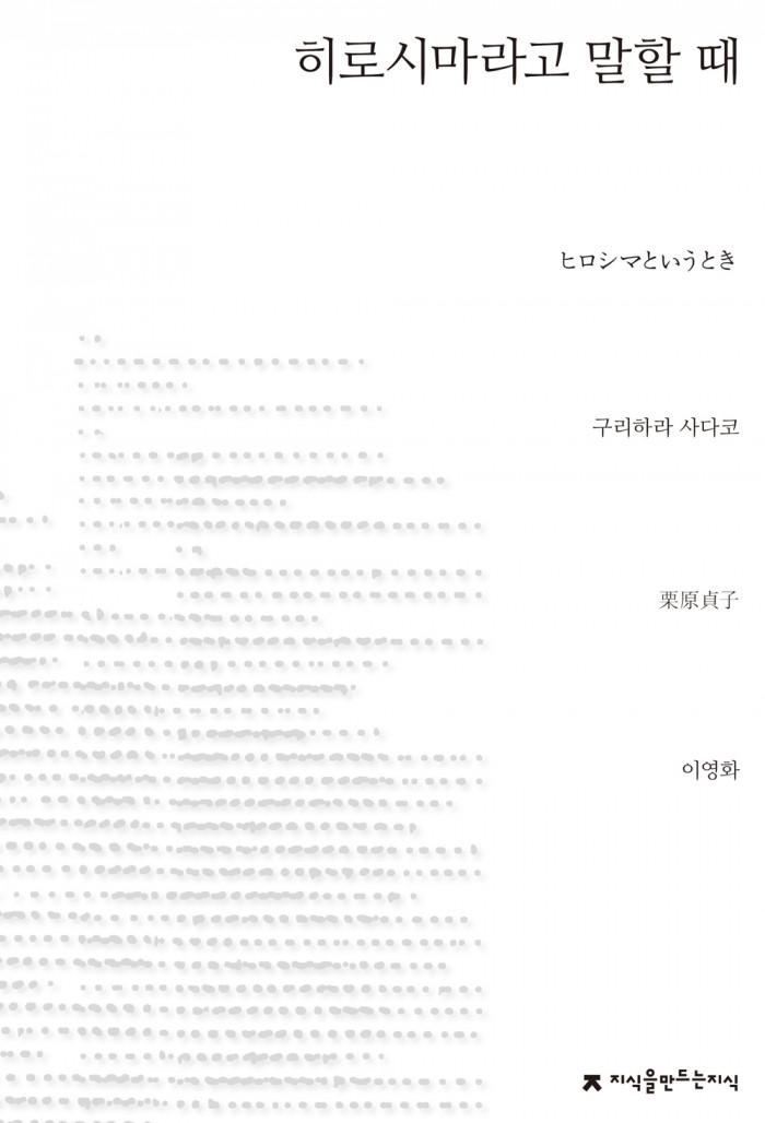 히로시마라고말할때_시_앞표지_1판1쇄_ok_20160119