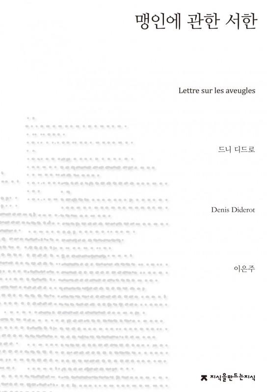 맹인에 관한 서한_표지_자켓