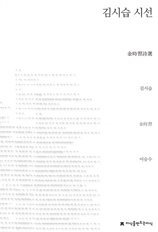 김시습시선_앞표지_1판1쇄_ok_20160118